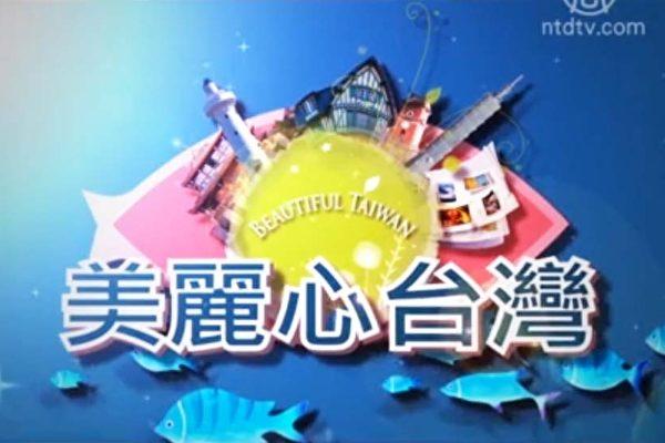 """新唐人节目""""美丽心台湾""""创造新契机"""