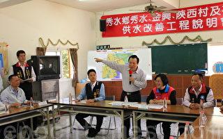 自来水公司15日到陕西村举行说明会,承诺汰换13公里570公尺的管线,并在年底前完工。(郭益昌/大纪元)
