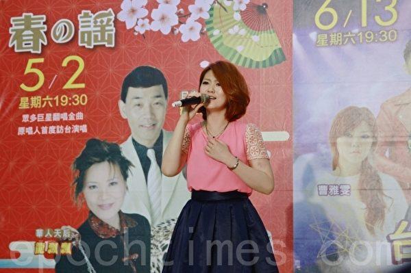 在《明日之星》中胜出的曹雅雯在记者会上献唱资料照。(许享富 /大纪元)