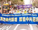 《九評共產黨》發表十週年,引發中國人退出中共黨團隊三退大潮,如今三退大潮正在以每天10多萬人的加速解體中共。(戴兵/大紀元)