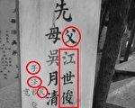 韋拓: 江澤民假江上青篡共竊國之始