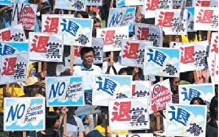 2015年4月14日,在大纪元退党网站声明退出中共党、团、队组织的中国人已经超过了二亿人,在这伟大的历史时刻,多位中国问题专家或学者均表示,这表明中共意识形态早已崩溃,随之而来的就是其政权的解体,中共面临覆亡。(大纪元)