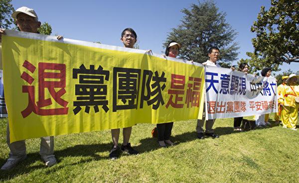 图:4月18日(星期六),洛杉矶退党服务中心义工及支持者,在华人聚居区蒙特利公园市市政厅前举行集会,声援二亿人三退,并表示期待更多人加入三退的行列。(季媛/大纪元)