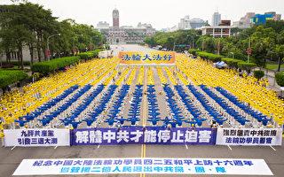 臺法輪功集會紀念425上訪與聲援2億人三退