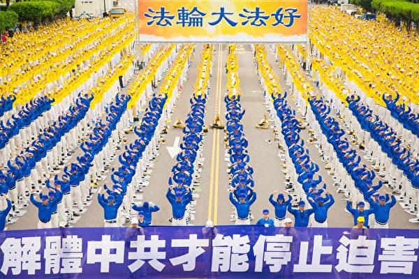 """台湾法轮大法学会19日在凯达格兰大道举办""""纪念中国大陆法轮功学员四二五和平上访十六周年暨声援二亿人民退出中共党、团、队""""活动。图为法轮大法学员演炼功法。(陈柏州/大纪元)"""