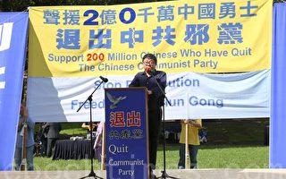 """""""三退""""(退出中共党、团、队组织)人数突破两亿的消息在社会上引起了巨大的反响。图为,2015年4月18日,悉尼各界人士为庆祝超过2亿的中国人退出中共党团队组织,在市中心贝尔莫公园(Belmore Park)举行了集会。(摄影:何蔚/大纪元)"""
