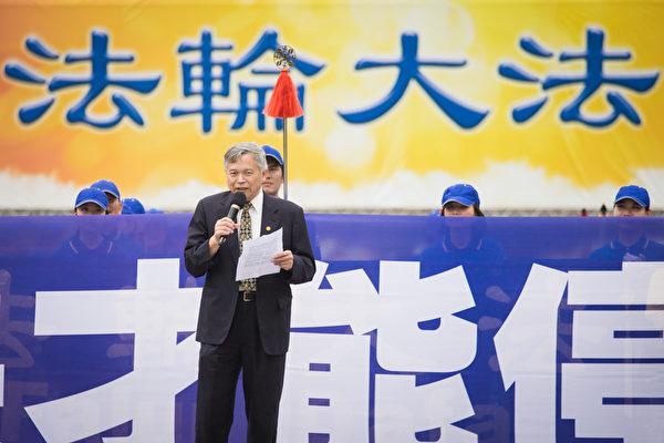 """台湾法轮大法学会19日在凯达格兰大道举办""""纪念中国大陆法轮功学员四二五和平上访十六周年暨声援二亿人民退出中共党、团、队 """"活动,台大经济系教授张清溪上台致词。(陈柏州/大纪元)"""