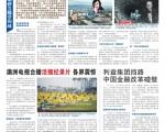 第36期中國新聞專刊頭版。