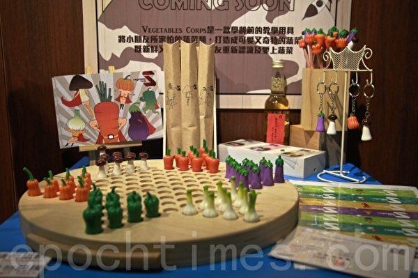 Vegetables Corps:是蔬菜跳棋、繪本、筆套與貼紙,簡稱蔬棋兵團。(許享富 /大紀元)