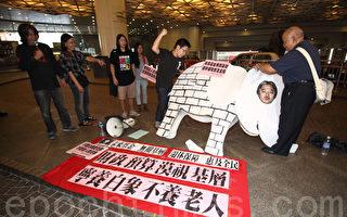 社民連到會展向曾俊華抗議財政預算案漠視基層。(蔡雯文/大紀元)