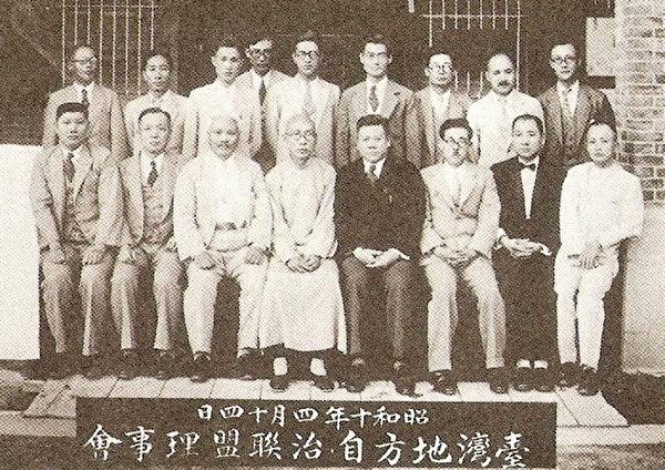 """""""台湾地方自治联盟""""理事会议留影(前排左4林献堂)。(图片提供:Tony)"""