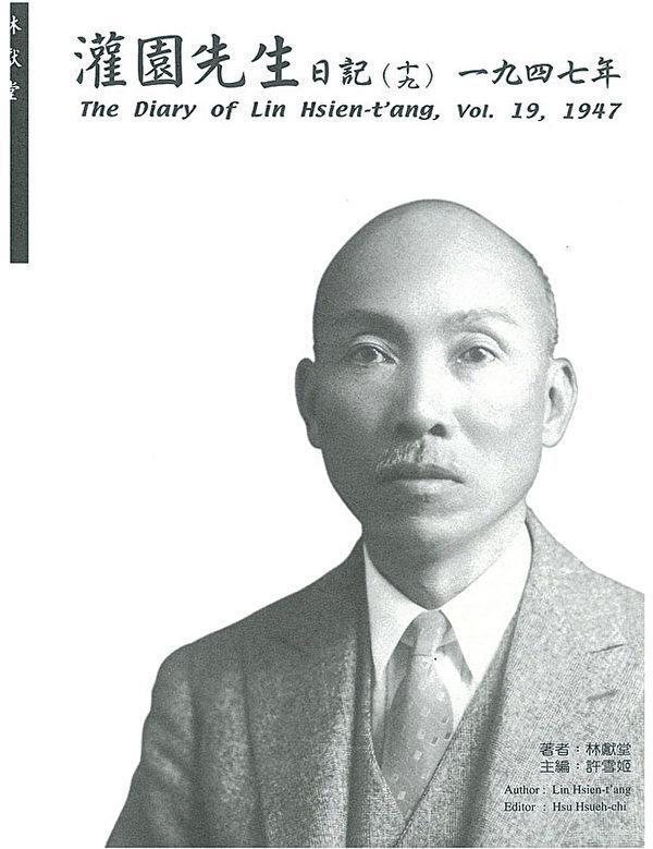 林献堂长达29年的《灌园先生日记》,超过100万字。日记内容包含政治、经济、文化、家族等各资料,是研究台湾史最珍贵的史料。(图片提供:Tony)