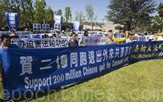 4月18日,由南加州退党办组织的、上百人参加的庆祝2亿可贵中国人退出中共党、团、队活动,在华人聚居区蒙特利公园市市政厅前举行。(季媛/大纪元)