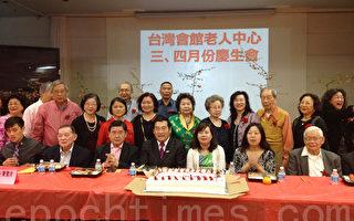 台湾会馆老人中心三、四月庆生会