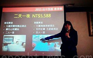为力抗旅游寒冬,香港旅游局打造全新行销手法,在台中旅展祭出自由行超优惠行程。(黄玉燕/大纪元)
