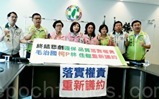 民進黨議會黨團23日召開記者會表示,要求市府重新簽訂「三方協議」,增加地方主導權。(黃玉燕/大紀元)