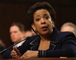 參議院司法委員會(Senate Judiciary Committee)已經正式要求前司法部長林奇(Loretta Lynch)等人,對關於他們在聯邦調查局(FBI)針對希拉里•克林頓「電郵門」調查過程中,進行「政治干預」指控作出回應。(Mark Wilson/Getty Images)