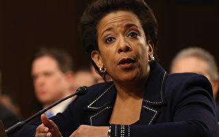 """参议院司法委员会(Senate Judiciary Committee)已经正式要求前司法部长林奇(Loretta Lynch)等人,对关于他们在联邦调查局(FBI)针对希拉里•克林顿""""电邮门""""调查过程中,进行""""政治干预""""指控作出回应。(Mark Wilson/Getty Images)"""
