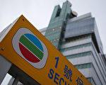TVB引入黎瑞刚成为股东后,昨日即宣布董事局人事变动,台湾宏达电(HTC)董事长王雪红辞任非执董。(Lam Yik Fei/Getty Images)