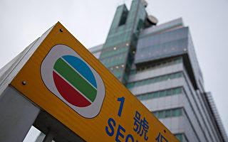 TVB引入黎瑞剛成為股東後,昨日即宣佈董事局人事變動,台灣宏達電(HTC)董事長王雪紅辭任非執董。(Lam Yik Fei/Getty Images)