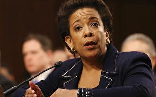 美國下任司法部長洛雷塔‧林奇(Loretta Lynch)。(Mark Wilson/Getty Images)