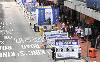 """声援2亿人三退,纪念""""四•二五""""16周年,香港即将举行集会游行,图为去年7月游行情况。(孙青天/大纪元)"""