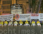 2015年4月24日傍晚,部份澳洲紐省法輪功修煉團體的成員在悉尼市中心的喬治街(George St)上舉行燭光集會,紀念1999年4月25日在北京發生的法輪功萬人中南海上訪活動。(摄影何蔚/大纪元)