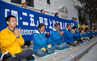 舊金山法輪功學員在中使館前舉行「紀念4.25和平上訪16周年」的活動。(周容/大紀元)