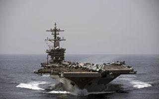 紧张降温 美航母驶离也门海域