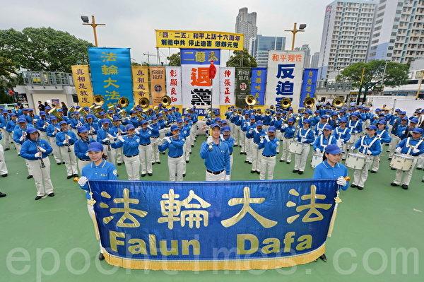 香港法輪功學員25日在長沙灣發起「四二五」16周年反迫害集會遊行。圖為天國樂團。(宋祥龍/大紀元)
