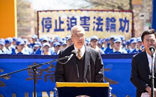 追查迫害法轮功国际组织负责人汪志远在集会上发言。(戴兵/大纪元)