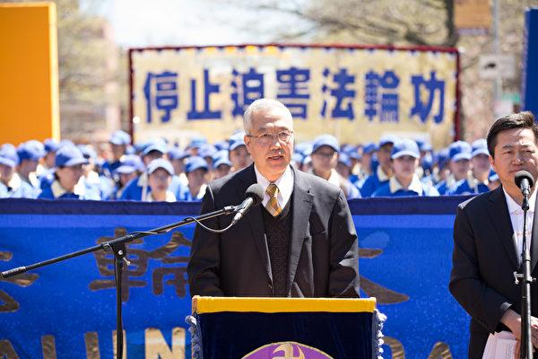 追查迫害法輪功國際組織負責人汪志遠在集會上發言。(戴兵/大紀元)