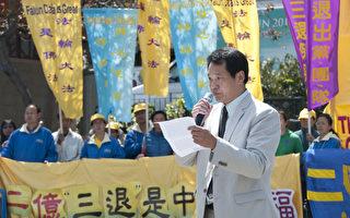 圖:4月25日,中國和平民主聯盟主席唐柏橋在舊金山花園角舉行的慶祝2億人退出中共邪黨的集會上發言。(周鳳臨/大紀元)
