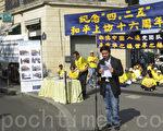 法国部分法轮功学员4月24日在中国驻法国大使馆前和平集会,纪念1999年4月25日在中南海上访请愿16周年。图为法国法轮大法协会主席唐汉龙先生在演讲中,回顾当年4,25的请愿过程 ,谴责中共无理迫害法轮功的行径。(德龙/大纪元)