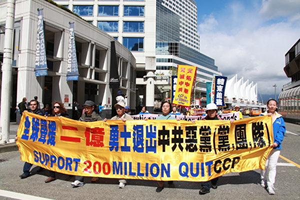 溫哥華法輪功學員攜手覺醒民眾,4月25日共同紀念「四‧二五」和平上訪16週年,同時聲援2億中國人退出中共黨團隊組織。(宇生/大紀元)