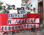 一批社民连成员到中联办抗议四二六社论以动乱定性当时学生运动,并重申反对假普选方案。(蔡雯文/大纪元)