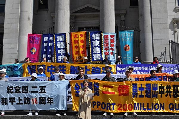 溫哥華法輪功學員攜手覺醒民眾,4月25日共同紀念「四‧二五」和平上訪16週年,同時聲援2億中國人退出中共黨團隊組織。(唐風/大紀元)