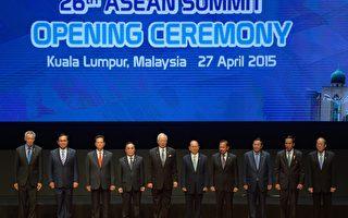 第26屆東盟峰會於4月27日在馬來西亞首都吉隆坡開幕。(MOHD RASFAN/AFP)