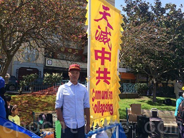 """27岁的维权人士黄缘才,参加了在旧金山25日的""""声援2亿人退出中共""""集会。(梁博/大纪元)"""