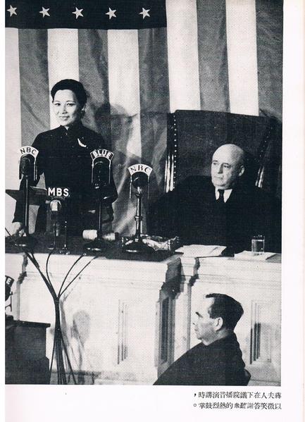 蒋宋美龄在下议院演讲时,以微笑答谢听众掌声(钟元翻摄/大纪元)