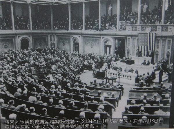 蒋夫人宋美龄应美国罗斯福总统邀请,于1942年11月访问美国,次年2月18日在众议院演说,争取支持,广泛受欢迎与爱戴。(钟元翻摄/大纪元)