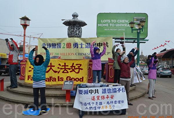 2015年4月25日,埃德蒙頓法輪功學員在中國城舉行集會,慶祝2億中國人三退,並紀念四二五萬名法輪功學員和平上訪16週年。圖為法輪功學員在做功法演示。(陳微羽/大紀元)