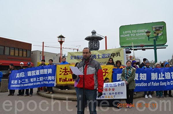 2015年4月25日,埃德蒙頓法輪功學員舉行集會,慶祝2億中國人三退,並紀念四二五萬名法輪功學員和平上訪16週年。圖為Omid呼籲更多中國人加入三退大潮。(陳微羽/大紀元)