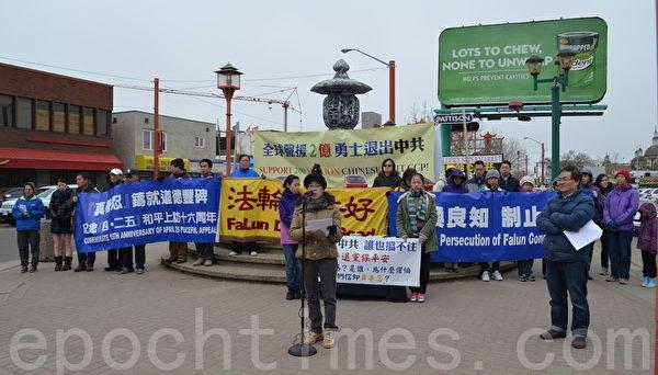 2015年4月25日,埃德蒙頓法輪功學員在中國城舉行集會,慶祝2億中國人三退,並紀念四二五萬名法輪功學員和平上訪16週年。(陳微羽/大紀元)