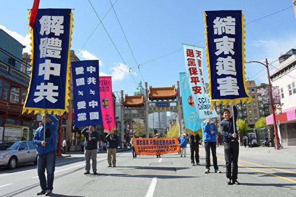 溫哥華法輪功學員攜手覺醒民眾,4月25日共同紀念「四‧二五」和平上訪16週年,同時聲援2億中國人退出中共黨團隊組織。(邱可菲/大紀元)