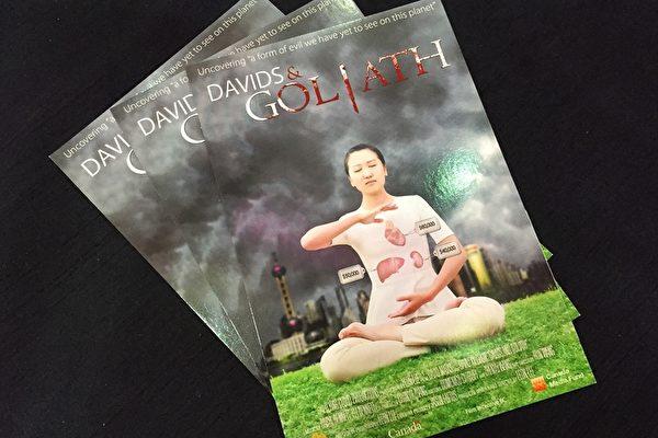 《大卫战红魔》震惊新港滩电影节