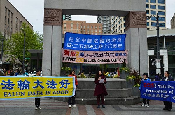 西雅圖法輪功學員在紀念4.25和平上訪16週年的集會上發言。(舜華/大紀元)