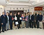 新加坡孙中山南洋纪念馆的馆长潘宣辉和副馆长叶璞,2013年6月13日访问了旧金山国父纪念馆,和国父纪念馆的董事成员合影。(摄影:曹景哲/大纪元)