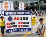 香港法轮功学员举行反迫害集会游行,打出审判迫害法轮功元凶横幅。(摄影:潘在殊/大纪元)
