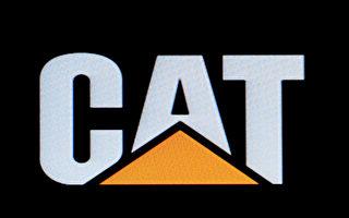 股價領先景氣 Caterpillar目標價獲上調